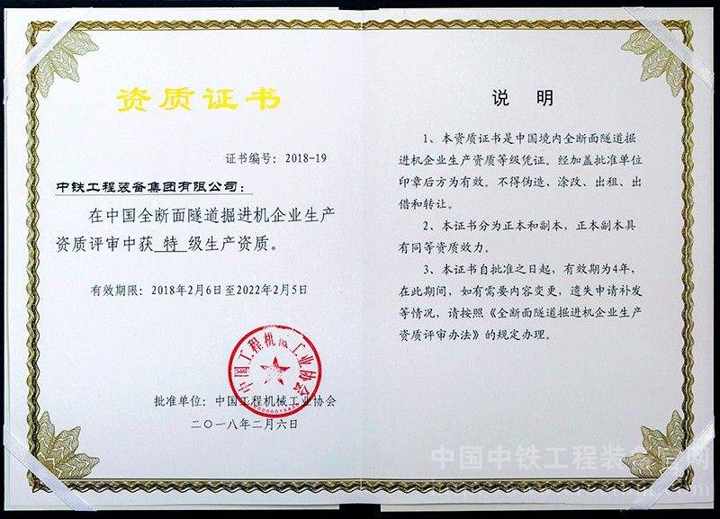 中国全断面隧道掘进机特级生产资质.jpg