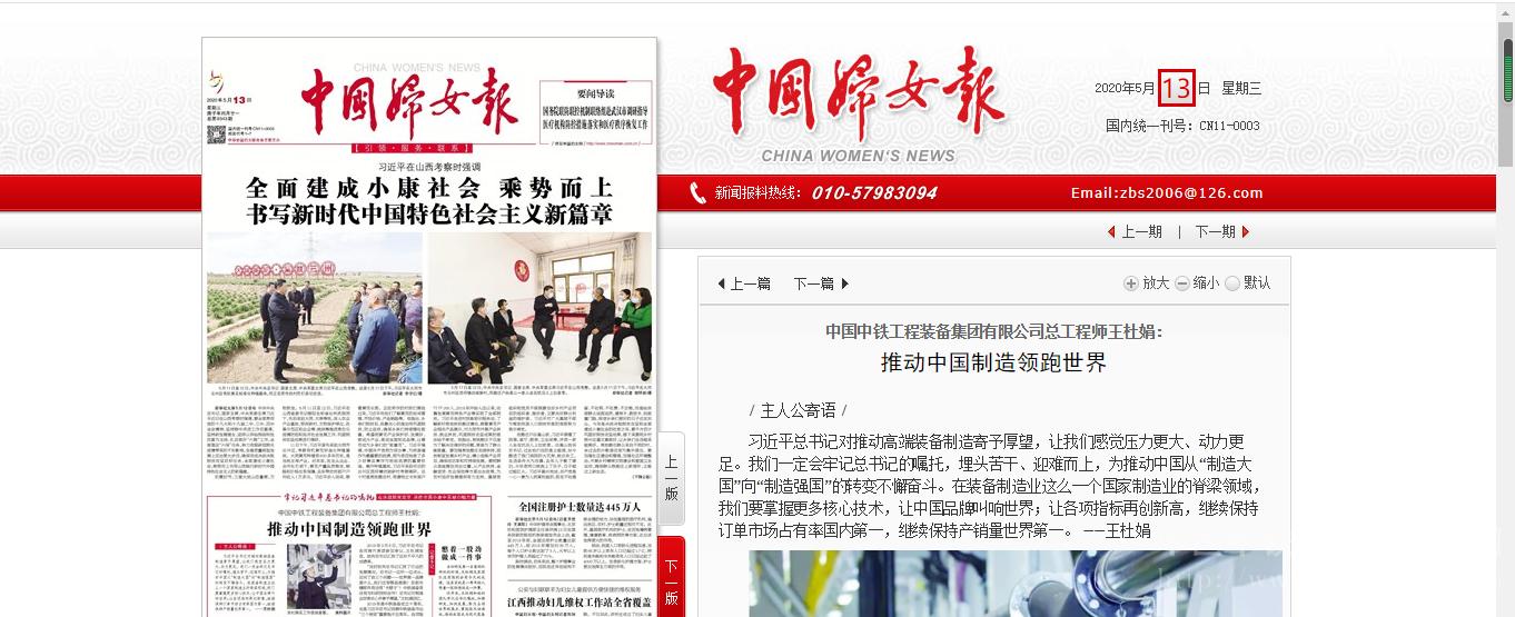 中国妇女报 王杜娟2020.5.13.png