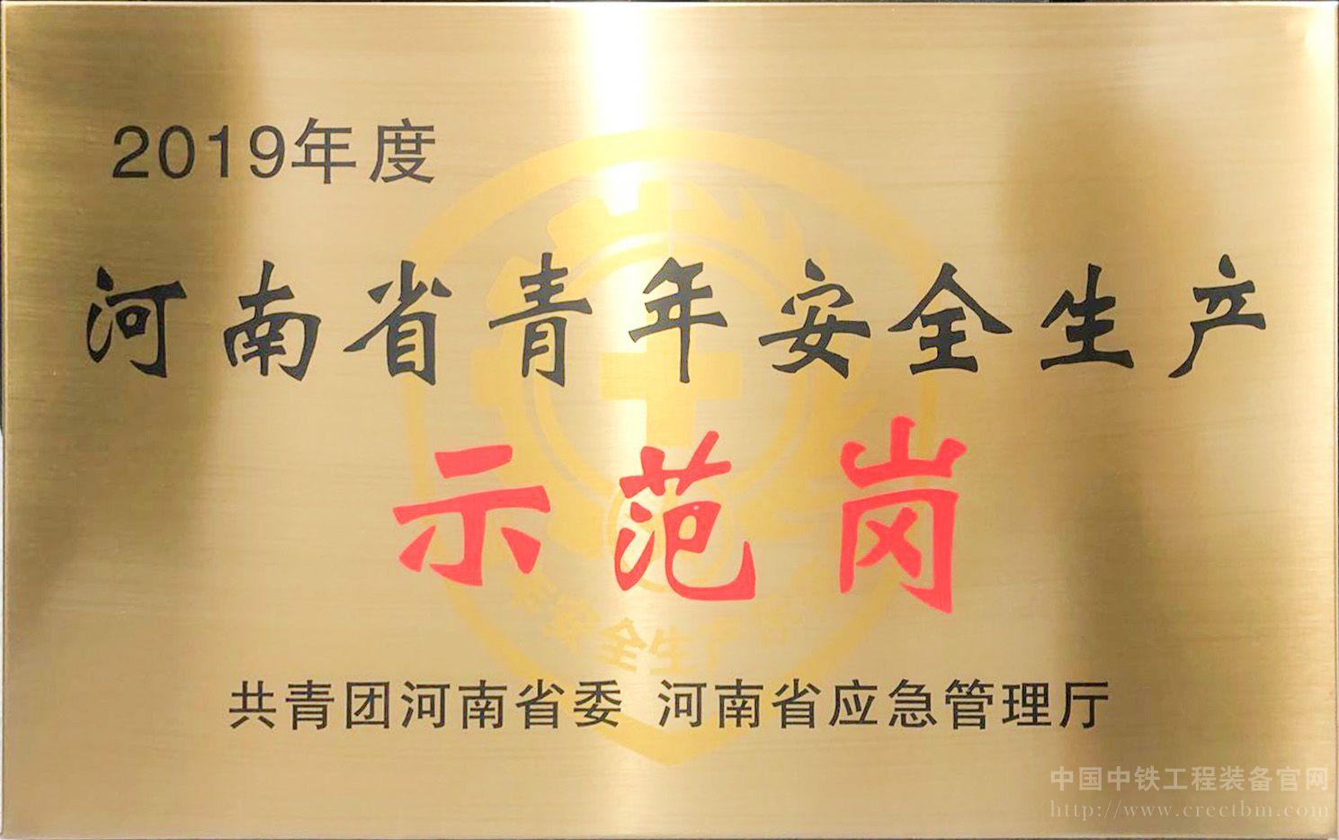 2019年度河南省青年安全生产示范岗.jpg